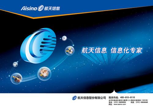 项目介绍 客户名称:航天信息股份有限公司